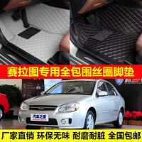 起亚赛拉图车专用环保无味防水耐脏易洗超纤皮全包围丝圈汽车脚垫
