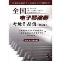 全国电子琴演奏考级作品集(第五套)-第一级-第三级-(附1张DVD)