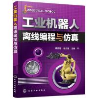 工业机器人离线编程与仿真 仿真机器人程序设计安装调试运行书籍 人工智能控制专业教材书籍