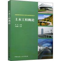 土木工程概论 中国建筑工业出版社
