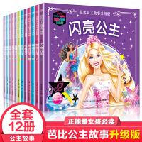 12册儿童芭比公主故事书童话全套升级版6-12周岁美人鱼的女孩注音版图画书小学生一年级课外阅读二三年级必读儿童文学畅销