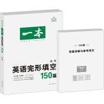 一本 第7版 英语完形填空150篇 高考 全面升级 联合《英语周报》金笔作者等编写