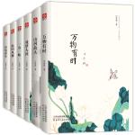 汪曾祺纪念文集水墨珍藏版套装全六册:万物有时,山河故人,戏梦人间,一食一味,此间风雅,有情众生