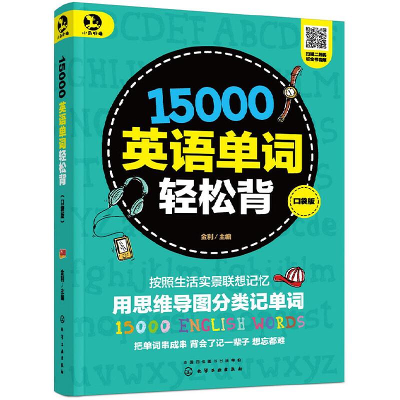 15000英语单词轻松背(口袋版) 用思维导图背单词,想忘都难!附赠外教专业朗读音频!