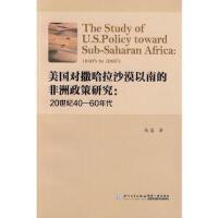 美国对撒哈拉沙漠以南的非洲政策研究:20世纪40―60年代 马凌 9787561549858