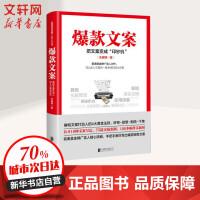 爆款文案 北京联合出版公司