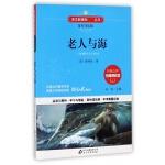 老人与海(备考导读版无障碍阅读)
