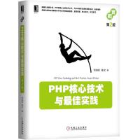 机械工业:PHP核心技术与*实践(第2版)