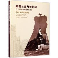 茜茜公主与匈牙利:17-19世纪匈牙利贵族生活 编者:上海博物馆