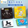 七田真黑白卡片婴儿早教卡新生儿黑白卡儿童彩色卡宝宝追视卡闪卡0-6个月