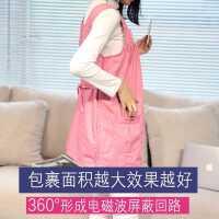 怀孕期防辐射服孕妇装正品衣服女上班族电脑肚兜内外穿四季放射服