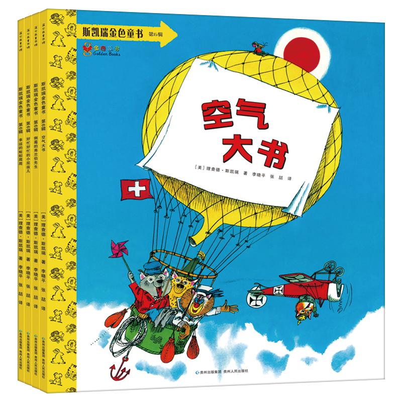 斯凯瑞金色童书·第六辑(全4册)斯凯瑞欢乐成长特辑,兼具知识和趣味的丰富读本,认识空气、感受友谊,在生活中养成良好习惯。适合3-6岁儿童绘本。风靡美国五十年,全球畅销超过三亿册。(蒲公英童书馆出品)