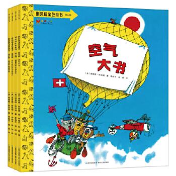 斯凯瑞金色童书 第6辑(全4册) (新老版本交替发货)斯凯瑞欢乐成长特辑,兼具知识和趣味的丰富读本,认识空气、感受友谊,在生活中养成良好习惯。适合3-6岁儿童绘本。风靡美国五十年,全球畅销超过三亿册。(蒲公英童书馆出品)