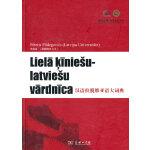 汉语拉脱维亚语大词典