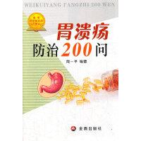 胃溃疡防治200问