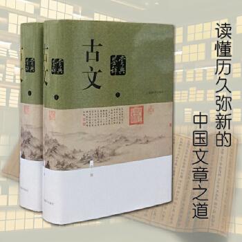 古文鉴赏辞典(新一版)开风气之先的新型工具书,长销不衰的中国文学普及读物