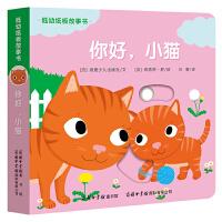 低幼纸板故事书《你好,小猫》