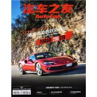【2021年7/8/9/10/11/12期 全六册】汽车之友杂志4月上下+5月上下+6月上下 共六本 汽车信息技术科技知