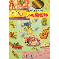 【旧书二手书9成新】秦文君小说系列:小鬼鲁智胜【蝉】