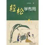 【新书店正版】轻松学布局 江鸣久 蜀蓉棋艺出版社