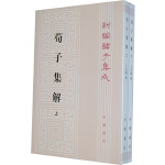 荀子集解(全二册,新编诸子集成)