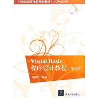 Visual Basic 程序设计教程 第2版 21世纪高等学校规划教材・计算机应用