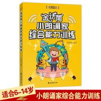 2020新版 金话筒小朗诵家综合能力训练 少儿播音主持适用于6-14岁训练书籍小学儿童少儿小主持培训儿童口才培训班专业教
