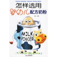 怎样选用婴幼儿配方奶粉