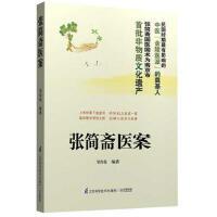 正版书籍 9787553700762张简斋医案 邹伟俊 江苏科学技术出版社