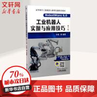 工业机器人实操与应用技巧(第2版) 叶晖 等 编著