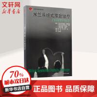 米兰系统式家庭治疗 华东师范大学出版社