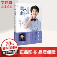 男人脸书:男士护肤必修课 广西师范大学出版社