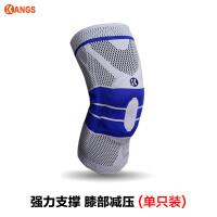运动护膝盖关节篮球足球排球羽毛球登山骑行防滑男女单只 蓝色