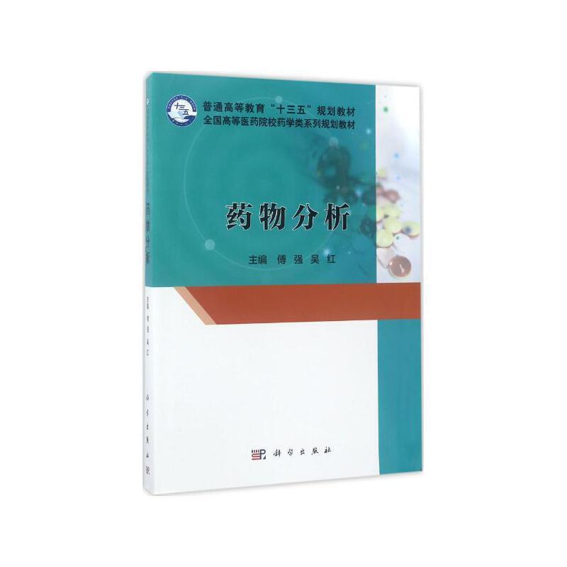 药物分析 傅强,吴红 主编 【文轩正版图书】