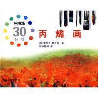 柯林斯30分钟丙烯画 (英)弗兰奇 传神翻译 中国文联出版社 9787505964730