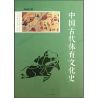【新书店正版】中国古代体育文化史,杨向东,天津人民出版社9787201035567