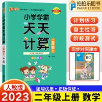 小学学霸天天计算二年级上册数学 人教版 2021秋新版