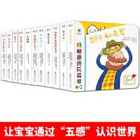 正版低幼感统玩具书(全11册,套盒也带翻翻功能哟)触摸翻翻玩具书0-3岁亲密互动玩具书儿童绘本故事轮子和车/小老虎玩具书