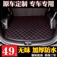 一汽 奔腾 B50 B70 夏利 N5 汽车皮革高边尾箱垫后备箱垫