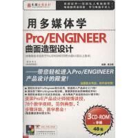 用多媒体学-PRO/ENGINEER曲面造型设计(3CD+使用手册)