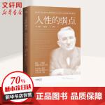 人性的弱点 天津人民出版社