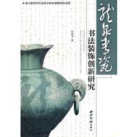 龙泉青瓷书法装饰创新研究 龙泉窑 青瓷 考古 历史梳理 实践 西泠印社出版社
