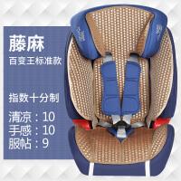 适用于宝得适Britax系列儿童安全座椅凉席凉垫 藤 骑士王百变
