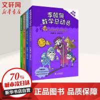 李毓佩数学童话总动员低年级版 二十一世纪出版社