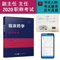 2020临床药学高级教程 正副高 主任副主任医师 高级卫生职称专业技术资格考试用书 手机模拟试题