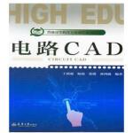 电路CAD 王利强杨旭张媛孙鸿波 天津大学出版社