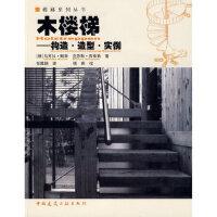 木楼梯――构造 造型 实例 (德)鲍斯,(德)西格勒,张雅颖 中国建筑工业出版社