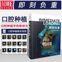 即刻负重 口腔种植学的新纪元 口腔种植 即刻负重临床操作具体步骤 口腔种植图谱 口腔种植的书籍 口腔医学临床医学