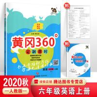 2020版 黄冈360°定制课时 英语6/六年级下册(人教版配RJ) 小学6年级下册英语同步练习册