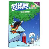 XM-26-*蓝精灵漫画:宇航员梦梦(经典珍藏版)【特1#】 [比] 贝约,戴捷,徐颖 9787544844796 接